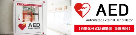 健堅AED設置