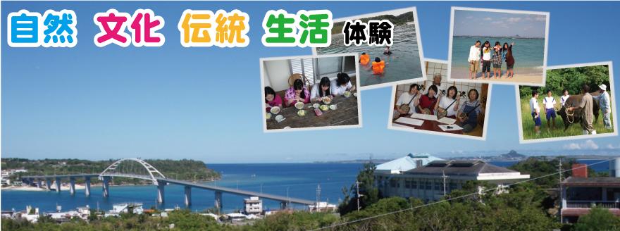 沖縄県本部町の民泊事業の推進、健堅分校の有効活用を行い地域活性化に貢献します